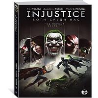 Тэйлор Т.: Injustice. Боги среди нас. Год первый. Книга 1