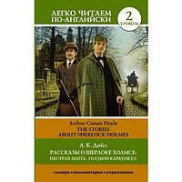 Дойл А. К.: Рассказы о Шерлоке Холмсе: Пестрая лента. Голубой карбункул. Уровень 2