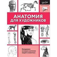Голдман К.: Анатомия для художников