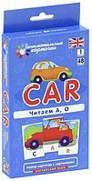Клементьева Т. Б.: Английский язык. Машина (Car). Читаем А, О. Level 1. Набор карточек