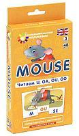Клементьева Т. Б.: Английский язык. Мышонок (Mouse). Читаем U, OA, OU, OO. Level 3. Набор карточек