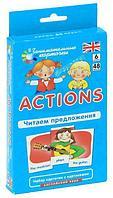 Клементьева Т. Б.: Английский язык. Действия (Actions). Читаем предложения. Level 6. Набор карточек