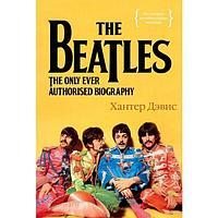 Дэвис Х.: The Beatles. Единственная на свете авторизованная биография