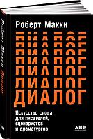 Макки Р.: Диалог: Искусство слова для писателей, сценаристов и драматургов