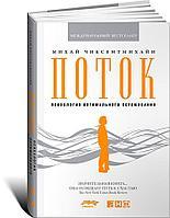 Чиксентмихайи М.: Поток: Психология оптимального переживания