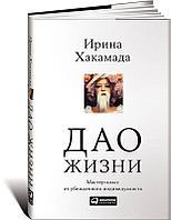 Хакамада И.: Дао жизни: Мастер-класс от убежденного индивидуалиста (Твердый переплет)