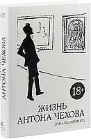 Рейфилд Д.: Жизнь Антона Чехова (2-е изд., испр. и дополн.)
