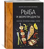 Друэ В., Вьель П.-Л.: Рыба и морепродукты. Закуски, основные блюда, соусы (хюгге-формат)