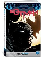 Кинг Т.: Вселенная DC. Rebirth. Бэтмен. Книга 1. Я - Готэм