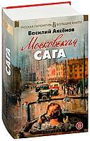 Аксенов В. П.: Московская сага