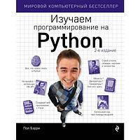 Бэрри П.: Изучаем программирование на Python