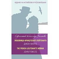 Фаулз Дж.: Любовница французского лейтенанта = The French Lieutenant's Woman