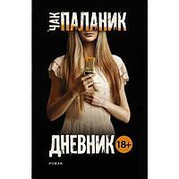 Паланик Ч.: Дневник (новый перевод)