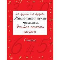 Узорова О. В., Нефедова Е. А.: Математические прописи. Учимся писать цифры. 1 класс