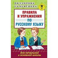 Узорова О. В., Нефедова Е. А.: Правила и упражнения по русскому языку для начальной и основной школы