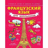 Матвеев С. А.: Французский язык для школьников