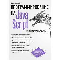 Васильев А. Н.: JavaScript в примерах и задачах