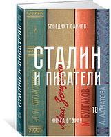Сарнов Б.: Сталин и писатели. Книга вторая