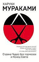 Мураками Х.: Страна Чудес без тормозов и Конец Света. Европокет. Мураками-мания
