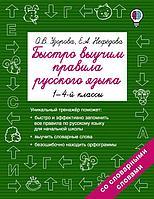 Узорова О. В., Нефедова Е. А.: Быстро выучим правила русского языка. 1-4-й классы