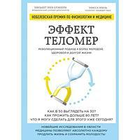 Блэкберн Э. Э., Эпель Э.: Эффект теломер. Революционный подход к более молодой, здоровой и долгой жизни