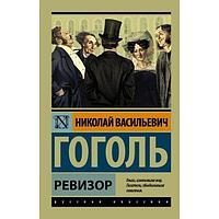 Гоголь Н. В.: Ревизор. Эксклюзив: Русская классика
