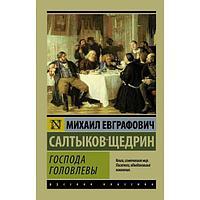 Салтыков-Щедрин М. Е.: Господа Головлевы (Русская классика)