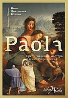 Волкова П. Д.: Средневековые мастера и гении Возрождения