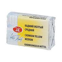 Краска акварельная Кадмий желтый средний кювета 2,5 мл