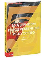 Демпси Э.: Модернизм и современное искусство