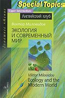 Миловидов В. А.: Экология и современный мир. Ecology and the Modern World. Домашнее чтение