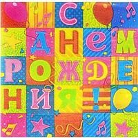 Веселая затея: Салфетка С ДР Мозаика 33см 12шт/0