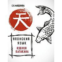 Майдонова С. В.: Японский язык. Азбука катакана