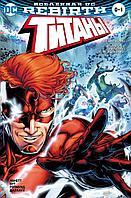 Абнетт Д., Лобделл С.: Вселенная DC. Rebirth. Титаны #0-1; Красный Колпак и Изгои #0 (мягк. обл.)