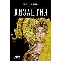 Харрис Джонатан: Византия: История исчезнувшей империи