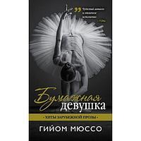 Мюссо Г.: Бумажная девушка. Хиты зарубежной прозы (обложка)