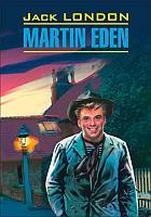 Лондон Дж.: Мартин Иден (английский язык)