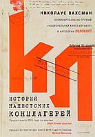 Вахсман Н.: История нацистских концлагерей