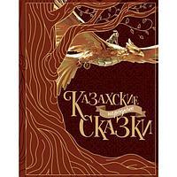 Акжолова Г.: Казахские народные сказки