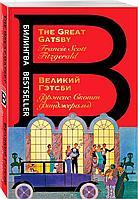 Фицджеральд Ф. С.: Великий Гэтсби. The Great Gatsby. Билингва Bestseller