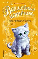 Бентли С.: Волшебный котёнок, или Поверь в себя!