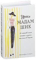 Скотт Дж. Л.: Уроки мадам Шик. 20 секретов стиля, которые я узнала, пока жила в Париже (нов. оф.)