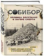 Макарова Ю. Б., Могилевский К. И., Эдельштейн М. Ю.: Собибор. Хроника восстания в лагере смерти