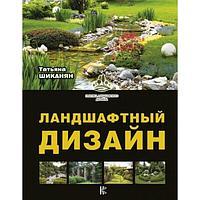 Шиканян Т. Д.: Ландшафтный дизайн