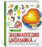 Новая энциклопедия школьника (нов.оф.)