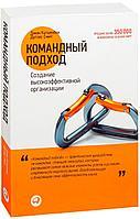 Катценбах Дж.: Командный подход: Создание высокоэффективной организации