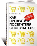 Ламанова В.: Как превратить посетителя в покупателя: Настольная книга директора магазина