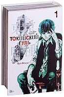 Исида С.: Токийский гуль. Кн.1