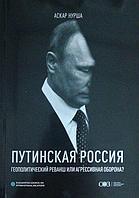Аскар Нурша: Путинская Россия: геополитический реванш или агрессивная оборона?