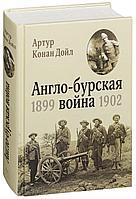 Дойл А. К.: Англо-бурская война 1899-1902